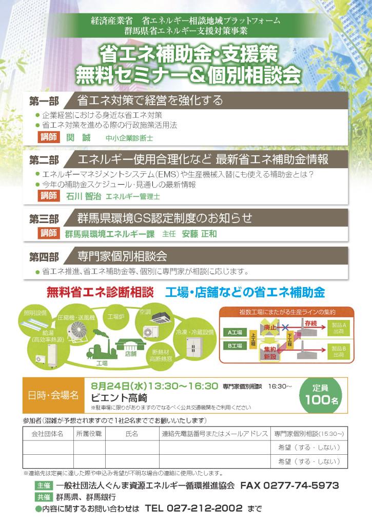 ぐんま省エネセミナーA4_8月24日
