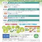 ぐんま省エネセミナーA4_7月21日-4